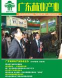 合作媒体-广东林业产业