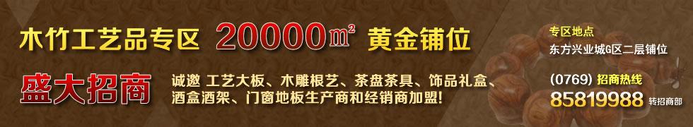 木竹工艺品招商